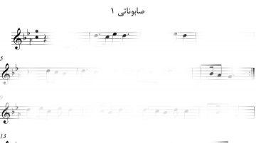 نت سنتور ترانه محلی صابوناتی 1 فارس