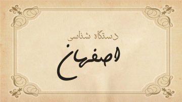 آموزش دستگاه شناسی آواز اصفهان